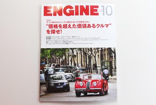 ENGIN1310月号