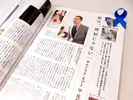 MEN'S EX 11月号甲祐輔さんの記事